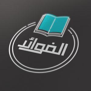 alfawaid logo dark mockup